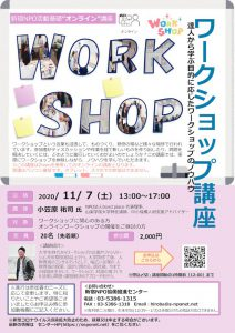 workshop page1のサムネイル