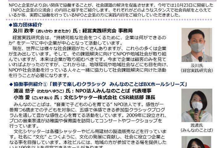 センター広報誌Npopn89号__A4版原稿のサムネイル