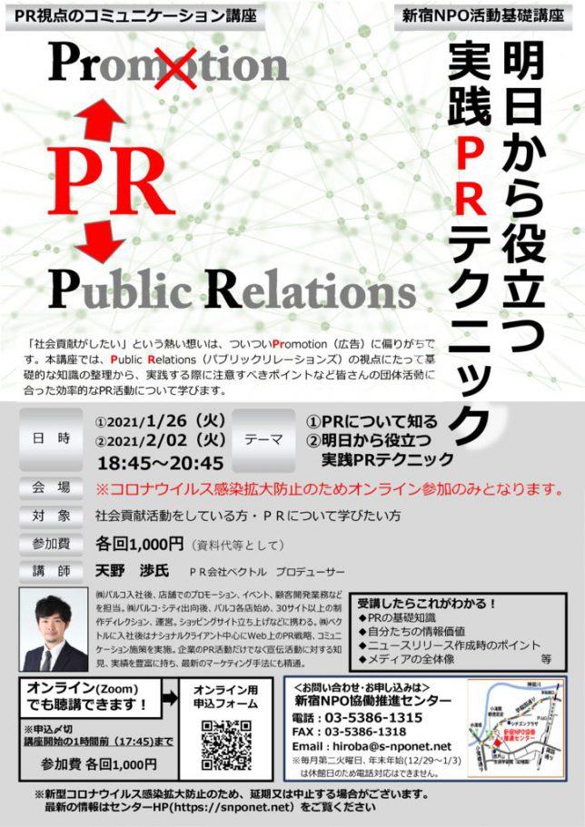 PR視点のコミュニケーション講座_チラシ_確定版のサムネイル