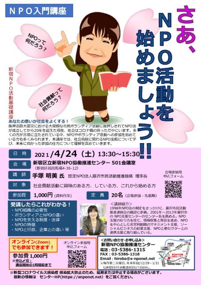 NPO入門ちらし案 2(修正版) (1)のサムネイル