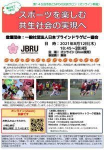 チラシ確定版第145回日本ブラインドラグビー協会のサムネイル