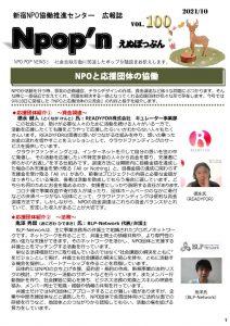 広報誌Npopn100号__A4版のサムネイル